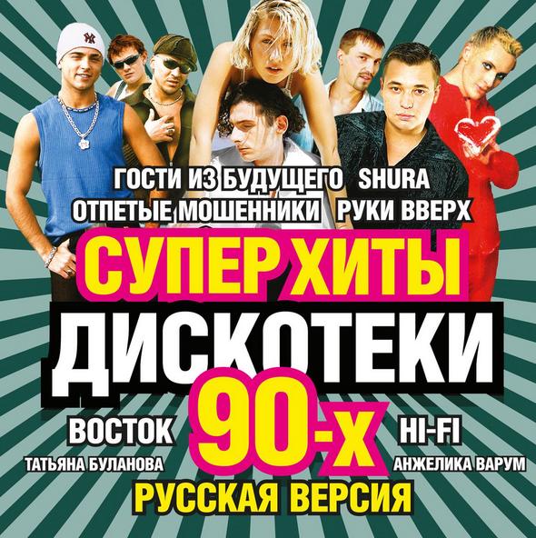 Музыка 2018 х скачать бесплатно mp3 русские