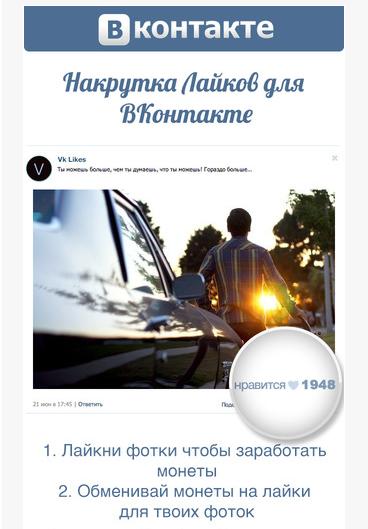 Накрутка лайков и подписчиков для ВКонтакте (ВК) - VkLikes smm tool for VK