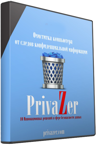 PrivaZer 3.0.85 + Portable + Repack