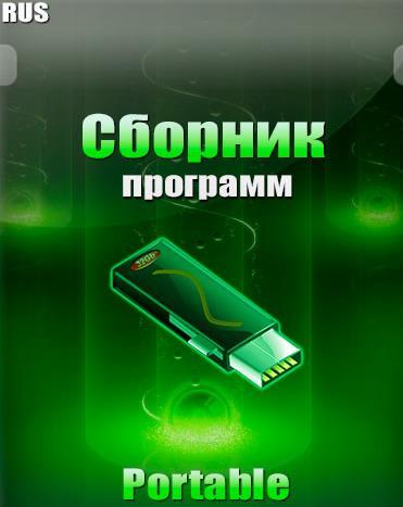 Сборник Portable программ v.09.06 (x86/64) (2015) PC