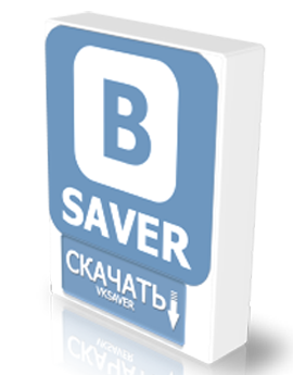 VKSaver 4.2 для Windows 7, 8, 10