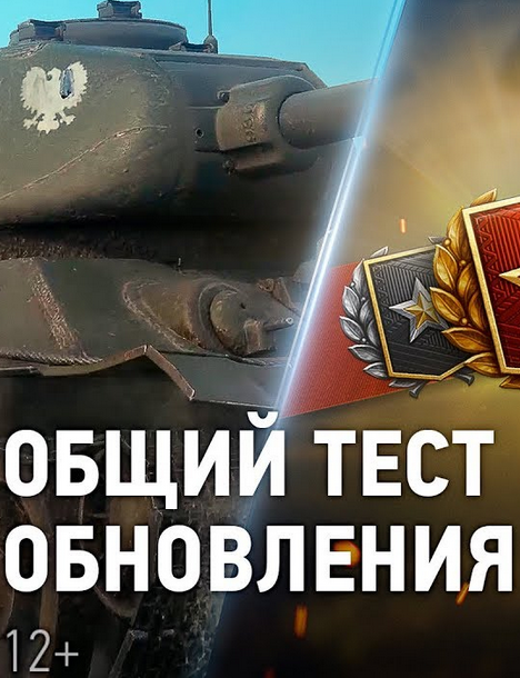 Общий тест обновления 1.6.2 / Тестовый сервер World of Tanks 1.6.2 (2019)