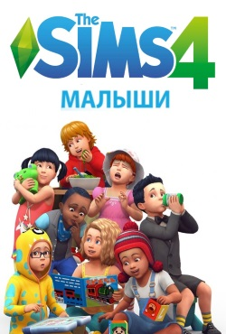 The Sims 4: дополнение Малыши (PC)