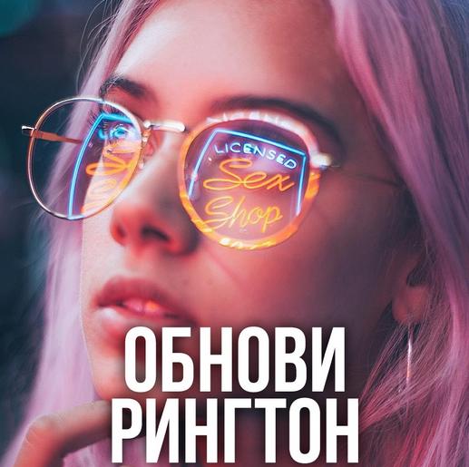 porno-filmi-muzika-dlya-telefona-narezki-bolshoy