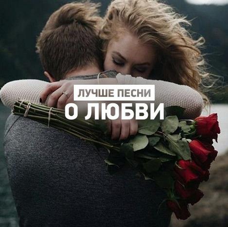 Скачать лучшие песни о любви на русском