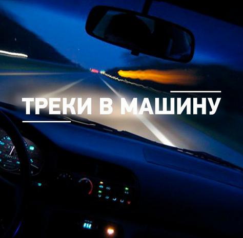 скачать сборник популярной музыки в машину