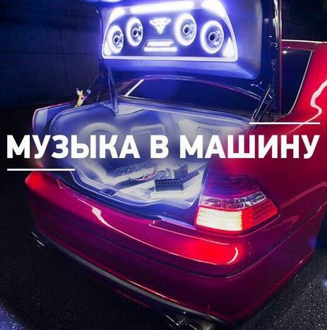 Скачать Музыка в машину авто 20202019 через торрент