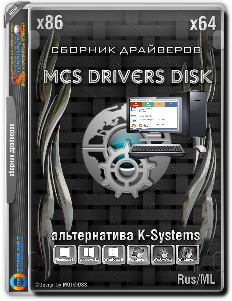 MCS Drivers Disk 19.6.28.1485 (2019) | PC